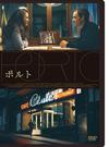 ポルト [DVD] [2018/04/18発売]