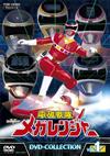 電磁戦隊メガレンジャー DVD-COLLECTION VOL.1〈5枚組〉 [DVD] [2018/07/11発売]