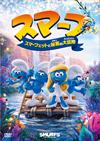 スマーフ スマーフェットと秘密の大冒険 [DVD] [2018/04/25発売]