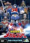 電磁戦隊メガレンジャー DVD-COLLECTION VOL.2〈5枚組〉 [DVD] [2018/07/11発売]