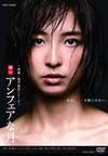 舞台 アンフェアな月〈2枚組〉 [DVD] [2018/07/11発売]