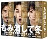 もみ消して冬〜わが家の問題なかったことに〜 DVD-BOX〈6枚組〉 [DVD] [2018/07/25発売]