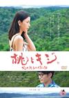 桃とキジ [DVD]