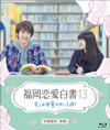 福岡恋愛白書13 キミの世界の向こう側 [Blu-ray]