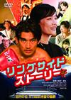リングサイド・ストーリー [DVD] [2018/06/02発売]