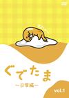 ぐでたま〜日常編〜 Vol.1 [DVD]
