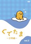 ぐでたま〜日常編〜 Vol.2 [DVD]