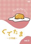 ぐでたま〜日常編〜 Vol.3 [DVD]