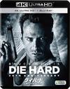 ダイ・ハード 製作30周年記念版 4K ULTRA HD+2Dブルーレイ〈2枚組〉 [Ultra HD Blu-ray]