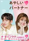 あやしいパートナー〜Destiny Lovers〜 DVD-BOX1〈5枚組〉 [DVD] [2018/04/17発売]