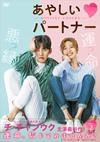 あやしいパートナー〜Destiny Lovers〜 DVD-BOX2〈5枚組〉 [DVD] [2018/05/02発売]