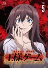 王様ゲーム The Animation Vol.5 [Blu-ray]