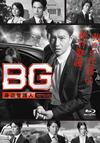 BG〜身辺警護人〜 Blu-ray BOX〈6枚組〉 [Blu-ray]