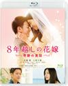 8年越しの花嫁 奇跡の実話 [Blu-ray]