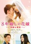 8年越しの花嫁 奇跡の実話 [DVD] [2018/07/04発売]