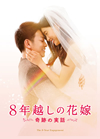 8年越しの花嫁 奇跡の実話 豪華版〈初回限定生産・2枚組〉 [DVD] [2018/07/04発売]