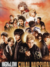 HiGH&LOW THE MOVIE 3〜FINAL MISSION〜 [DVD] [2018/05/16発売]