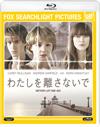 わたしを離さないで [Blu-ray] [2018/06/02発売]