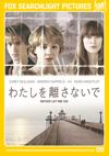 わたしを離さないで [DVD] [2018/06/02発売]