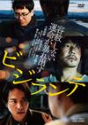 ビジランテ [DVD] [2018/05/09発売]