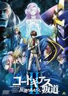 コードギアス 反逆のルルーシュII 叛道 [DVD] [2018/06/08発売]