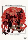 筋肉少女帯/筋少シングル盤大戦対SP映像大戦〈2枚組〉 [DVD]