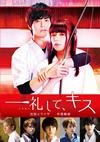 一礼して、キス〈初回限定生産〉 [DVD] [2018/05/23発売]