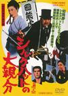 シルクハットの大親分 [DVD] [2018/06/13発売]