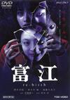 富江 re-birth [DVD]