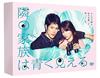 隣の家族は青く見える DVD-BOX〈5枚組〉 [DVD] [2018/07/25発売]