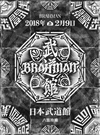 BRAHMAN / 「八面玲瓏」日本武道館 [Blu-ray]