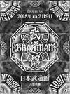 BRAHMAN / 「八面玲瓏」日本武道館 [DVD]
