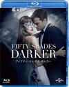 フィフティ・シェイズ・ダーカー [Blu-ray]