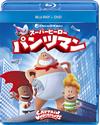 スーパーヒーロー・パンツマン ブルーレイ+DVDセット〈2枚組〉 [Blu-ray]