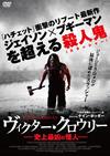ヴィクター・クロウリー 史上最凶の怪人('17米) [DVD]