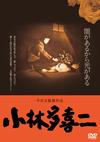 小林多喜二 HDニューマスター版 [DVD]