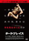 ダーク・プレイス スペシャル・プライス('15英 / 仏 / 米) [DVD]