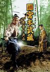 續 宮本武蔵 一乗寺の決斗 [DVD]