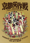10-FEET / 京都大作戦2007-2017 10th ANIVERSARY!〜心ゆくまでご覧な祭〜〈完全生産限定盤・2枚組〉 [Blu-ray]