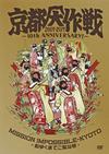 10-FEET / 京都大作戦2007-2017 10th ANIVERSARY!〜心ゆくまでご覧な祭〜〈4枚組〉 [DVD]
