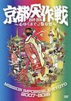10-FEET / 京都大作戦2007-2016〜心ゆくまでご覧な祭〜〈2枚組〉 [DVD]