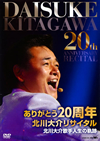 北川大介 / ありがとう20周年 北川大介リサイタル [DVD]