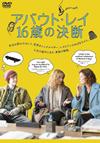 アバウト・レイ 16歳の決断('15米) [DVD]