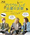 アバウト・レイ 16歳の決断('15米) [Blu-ray]