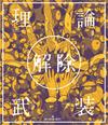 amazarashi / LIVE「理論武装解除」 [DVD]