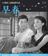 早春 デジタル修復版 [Blu-ray] [2018/07/04発売]
