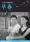 早春 デジタル修復版 [DVD] [2018/07/04発売]