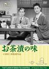 お茶漬の味 デジタル修復版 [DVD] [2018/07/04発売]