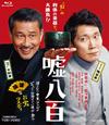 嘘八百 [Blu-ray] [2018/07/11発売]