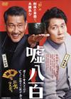 嘘八百 [DVD] [2018/07/11発売]